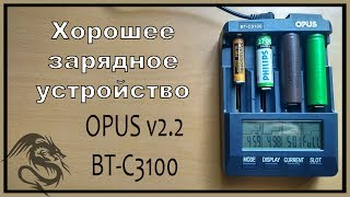 OPUS BT-C3100 v2.2. Огляд, розбір, інструкція. Відмінне зарядний пристрій