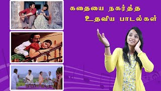 இந்த பாடல்களை  மிஸ் செய்தால் படம் புரியாது   Songs with Stories Cinema Kichdy