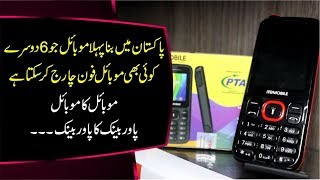 Pakistan mei bana pehla mobile jo 6 mobile charge kr skta hai (Mobile+Power Bank) By Yasir Shami