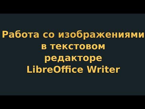 Libreoffice видеоуроки