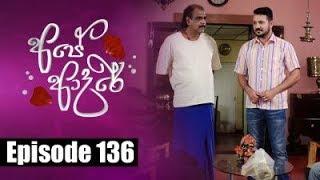 Ape Adare - Episode 136 | 27 - 09 - 2018 | Siyatha TV Thumbnail