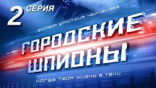 Городские шпионы. Русский сериал. 2 серия