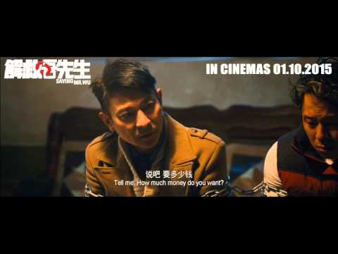 SAVING MR WU 《解救吾先生》|  IN CINEMAS 01.10.2015