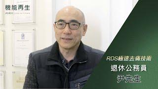 【客戶分享】退休公務員 - 尹先生:試過最好的去痛症療程