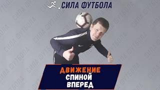 Движение спиной вперед Лучшие ФИНТЫ в МИНИ ФУТБОЛЕ