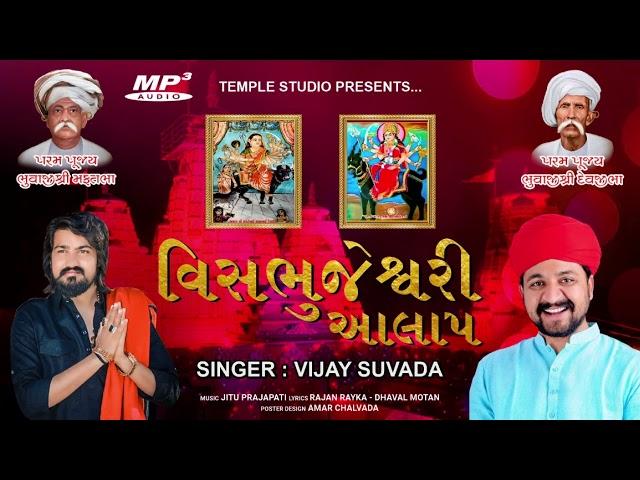 Vijay Suvada : Vihat Maa Alap ( વિહત મા આલાપ) || Vihat Maa Alap 2020