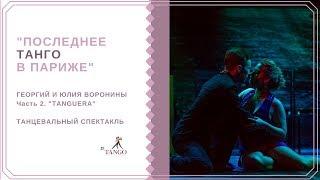 """Спектакль """"Последнее танго в Париже"""". часть 2"""