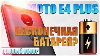 MOTO E4 PLUS ОБЗОР УБИЙЦЫ АВТОНОМНЫХ СМАРТФОНОВ
