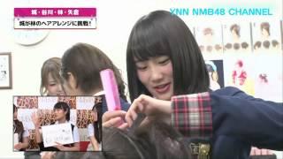 YNN NMB48 CHANNELは9月で2周年 YNNグッズはこちら http://goo.gl/egPel...