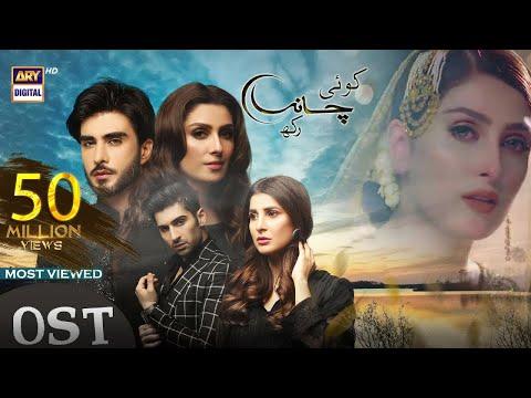 koi-chand-rakh-!-singer:-rahat-fateh-ali-khan---ary-digital-drama