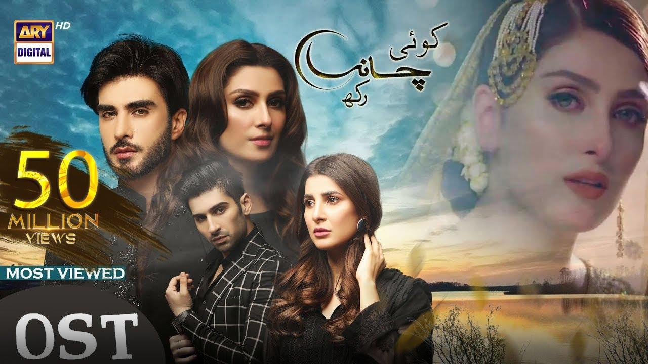 Download Koi Chand Rakh ! Singer: Rahat Fateh Ali Khan - ARY Digital Drama