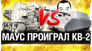 MAUS проиграл  КВ-2! - Сколько надо КВ-2 чтоб уничтожить МАУСа?