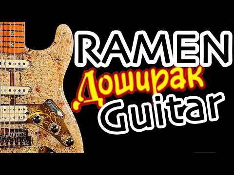 Гитара из ДОШИРАКА / I Built A Guitar Out Of 36 Insant Ramen Noodles Packs (pasta, Udon, Macaroni)