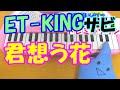 サビだけ【君想う花】ET-KING 1本指ピアノ 簡単ドレミ表示 超初心者向け