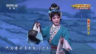 《CCTV空中剧院》 20191115 京剧《西施》 1/2| CCTV戏曲