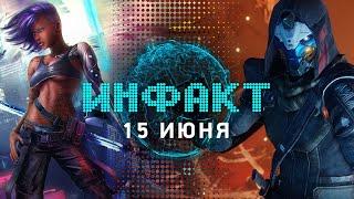 Сюжет Destiny 2: Forsaken, Мультиплеер в Cyberpunk 2077,  подробности The Last of Us Part II...