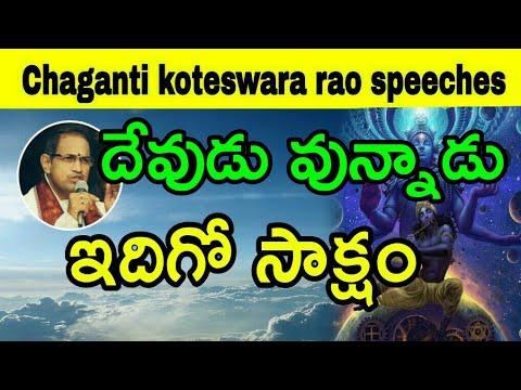 దేవుడు వున్నాడు ఇదిగో సాక్షం Sri Chaganti Koteswara Rao  Speeches latest