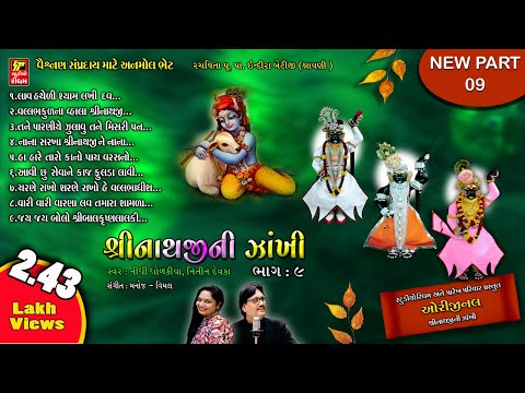 SHRINATHJI NI ZAKHI PART-9 II श्रींनाथज़ी की झाखी II BEST BHAJAN II SHRINATHJI SATSANG