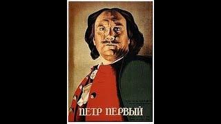 Пётр Первый - исторический фильм