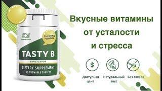 видео Витамин B4