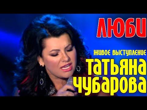 Татьяна Чубарова - Люби  на СЛАВЯНСКОМ БАЗАРЕ в Витебске