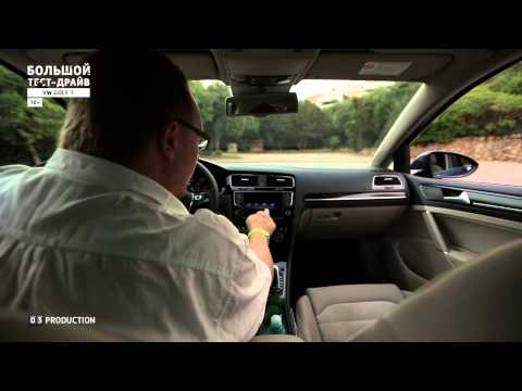 Volkswagen Golf 7 Большой тест драйв видеоверсия Big Test Drive Гольф 7