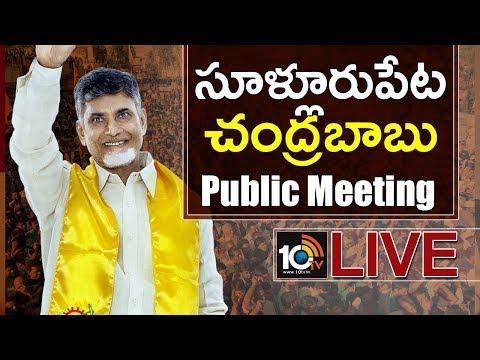 Chandrababu LIVE : TDP Public Meeting In Sullurpeta | AP Elections 2019 | 10TV News