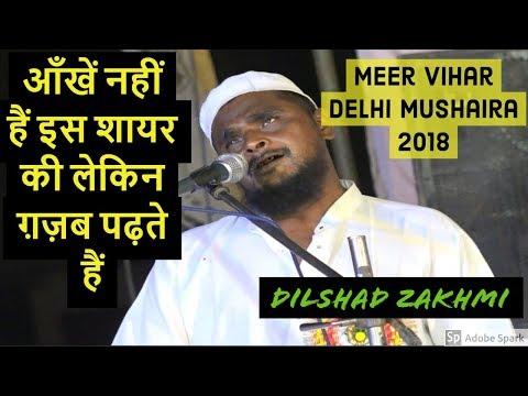 आँखें नहीं हैं इस शायर की लेकिन ग़ज़ब पढ़ते हैं Dilshad Zakhmi  Meer Vihar Delhi Mushaira 2018