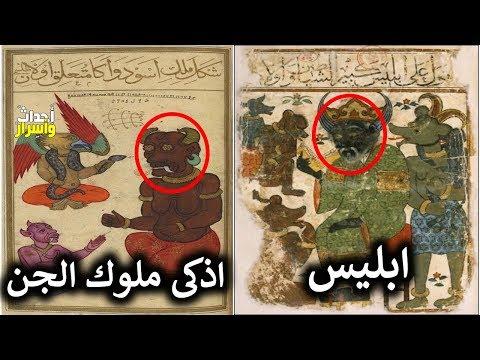 حقائق عن ملوك الجن وأسمائهم وأشكالهم وما وظيتهم، أقواهم الجن المسلم