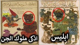 حقائق عن ملوك الجن وأسمائهم وأشك�...