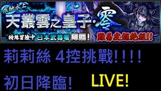 台版首次降臨 日本武尊零 超絕 疾馳水上天叢雲之皇子 零 モンスト 怪物彈珠 monster strike