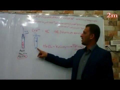 دروس الكيمياء: الفصل السادس / الدرس الاول / شرح الاستاذ احمد محسن النجار