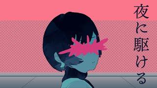 YOASOBI「夜に駆ける」 by 燦鳥ノム【歌ってみた】