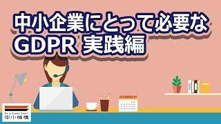【海外EC】中小企業にとって必要なGDPR