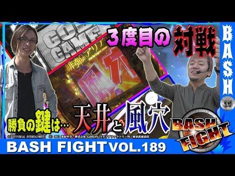 【CRアリア2】【マイジャグ3】【凱旋】BASH FIGHT vol.189《アリーナ柏店》 よっしー&浪漫℃ [BASHtv][パチスロ][スロット]