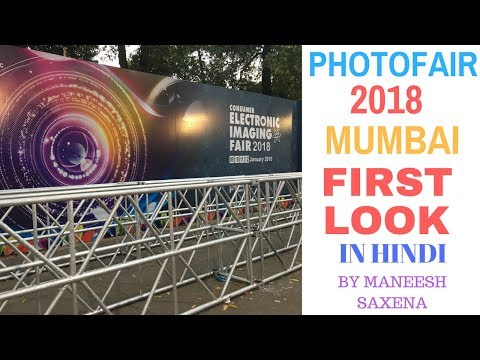 First look of Photo Fair 2018 Mumbai