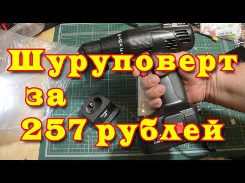 Самый дешевый шуруповерт за 257 рублей. Первый тест.
