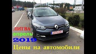 Обзор цен на автомобили,Литва,апрель 2019