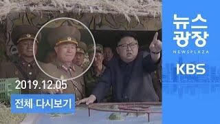 """[다시보기] 北 """"미국이 무력사용하면 맞대응할 것"""" -  2019년 12월 5일(목) KBS 뉴스광장"""