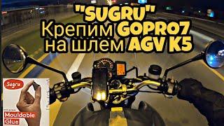как закрепить GoPro7 на шлем. SUGRU - пластилин который работает