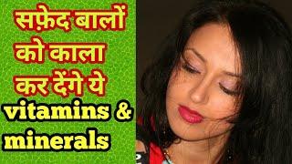 turn white hair to black naturally with vitamins and minerals || kale baal karne ka nuskha