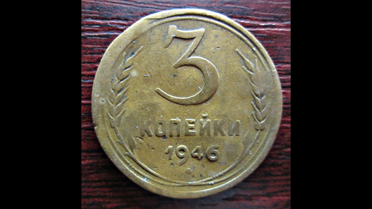3 копейки ссср редкие монеты россии 2011 года