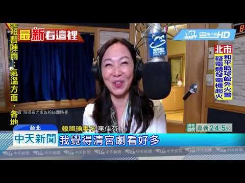 20190515中天新聞 韓拋當總統高雄辦公! 李佳芬:事先沒跟我討論