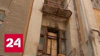 Власти Саратова обещали сохранить местный памятник архитектуры - Россия 24