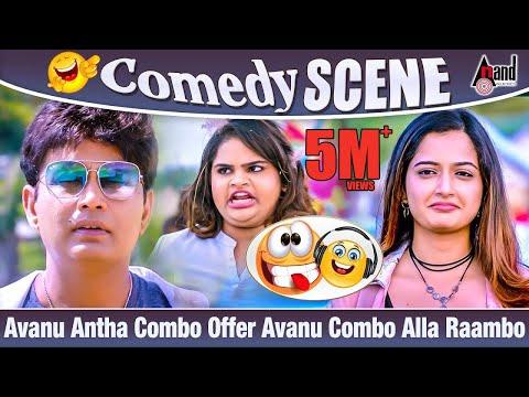 Avanu Antha Combo Offer Avanu Combo Alla Raambo   Sharan   Ashika   Raambo 2 Comedy Scene