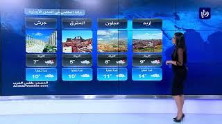 النشرة الجوية الأردنية من رؤيا 29-12-2018