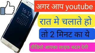Youtube dark secrets for all android usear 2018/ best trick youtube usear /technical abhi