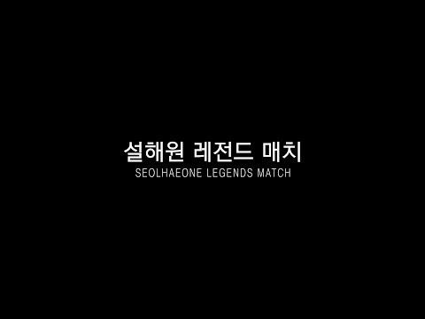 [설해원 채널] 2019 설해원 레전드 매치