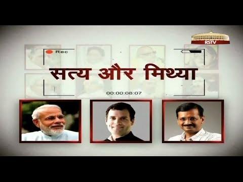 Sarokaar - Reality vs Media Projection in Indian Politics