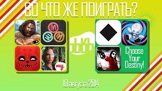 ВоЧтоЖеПоиграть!? #0024 - Еженедельный Обзор Игр на Android и iOS